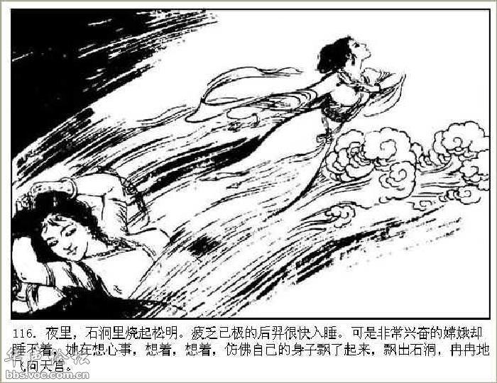 嫦娥奔月迎中秋 连环画