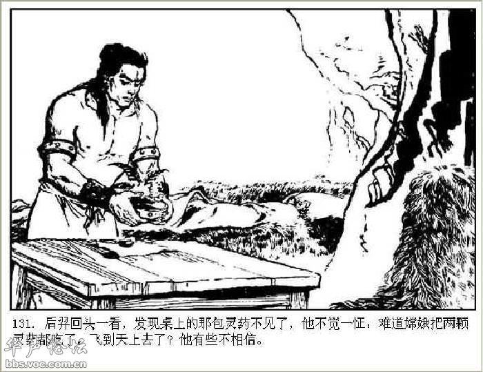 嫦娥奔月迎中秋 连环画 第七页