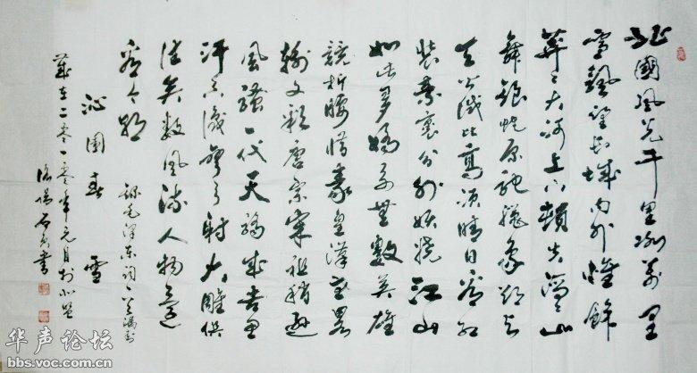 著名书法家范见硕 笔名石页 书法作品 书法 绘画 华声论坛