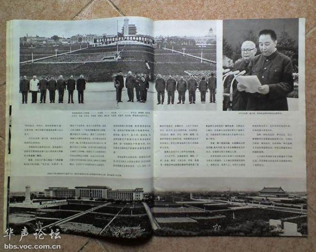 1976年 人民画报 毛泽东追悼会上四人帮被抹