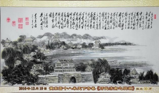 黄东雷山水画艺术介绍
