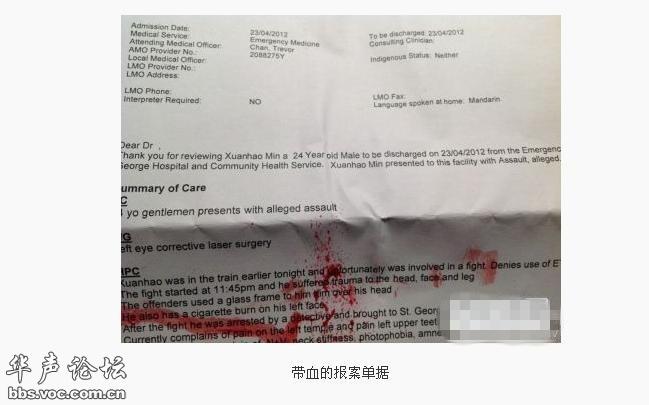 中国留学生在悉尼被抢劫群殴毁容口塞卫生巾 !悉尼近年来最严重的种族歧视事件!