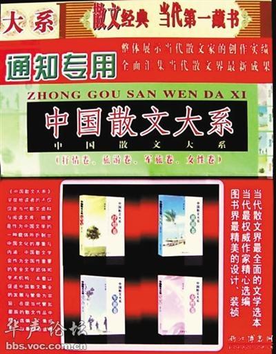中国散文学会涉嫌敛财 不购书不保证文章入选