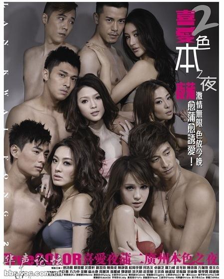 喜爱夜蒲2高清DVD最终版出炉 喜爱夜蒲2粤语DVD百度影音在线