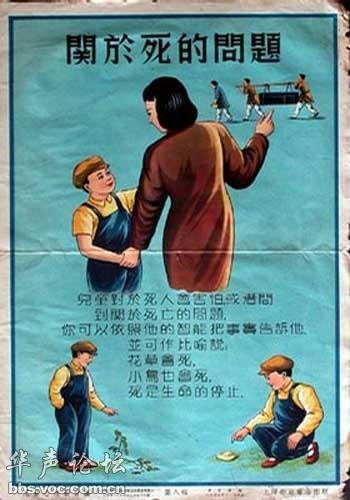 代台湾国民子女教育宣传画