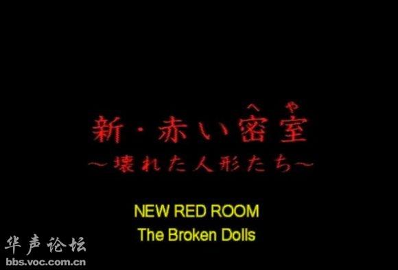 赤色密室_赤色密室图片_赤色密室图片大全_社会热点图