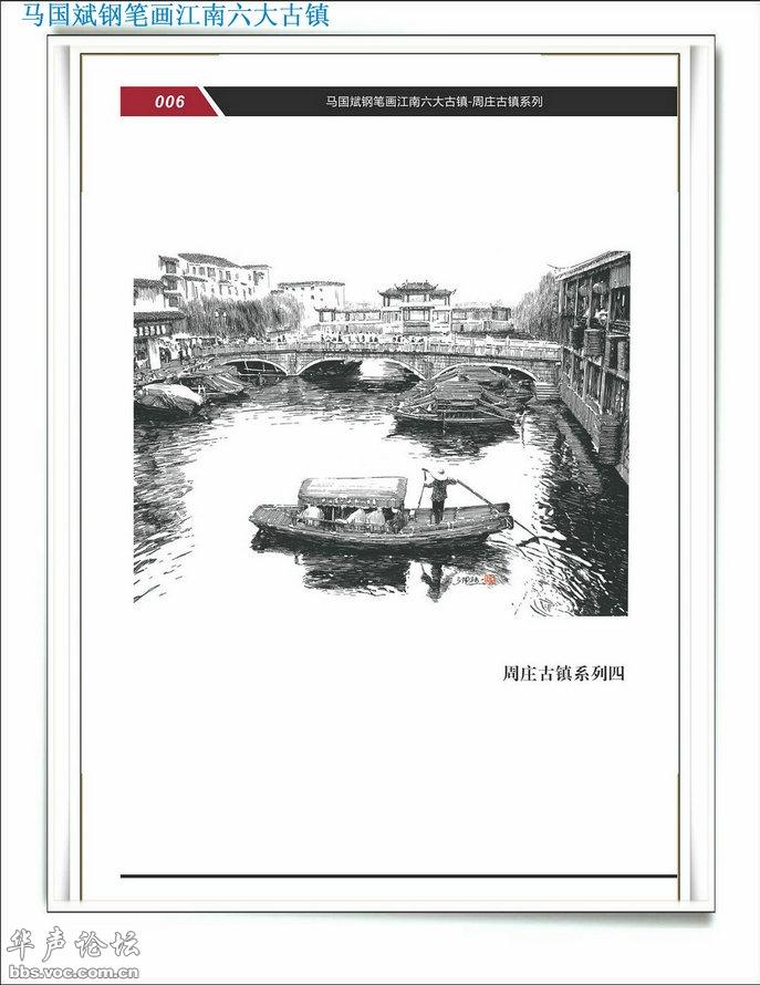 中国当代书画名家马国斌钢笔画作品欣赏 书法   钢笔字欣
