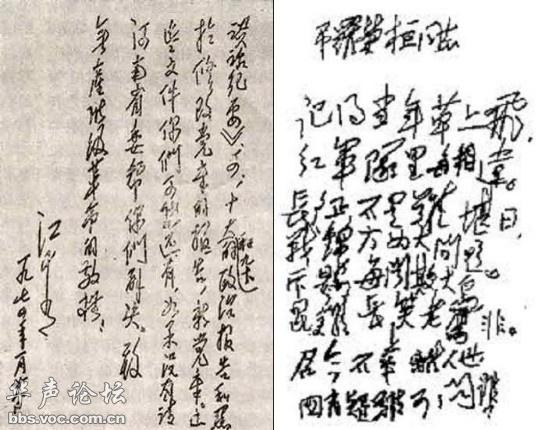 应该说,江青的硬笔书法颇具毛泽东的风骨,运笔与毛泽东的极为图片
