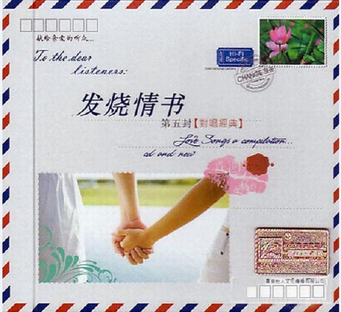 广东怡人音像 群星 发烧情书 3CD