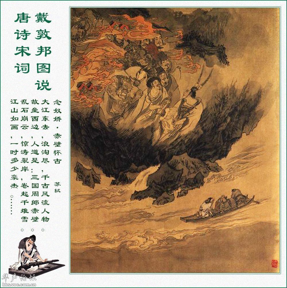 75 苏轼 念奴娇 赤壁怀古 -戴敦邦图说唐诗宋词