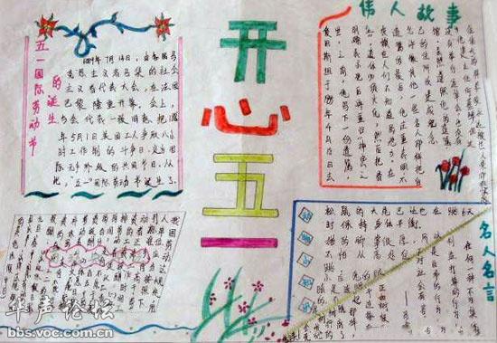 五一劳动节手抄报精选 为劳动者 喝彩 香港中乐团 wav 百度