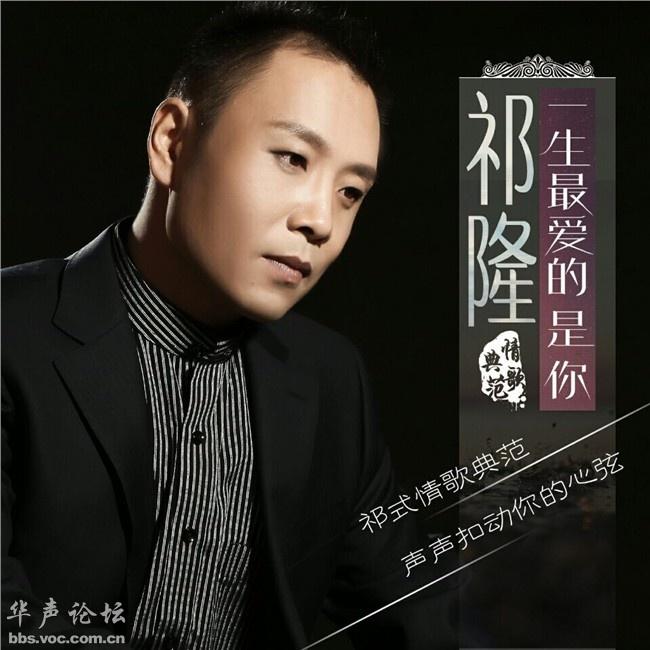 情歌王子祁隆 7月最新火热神曲 一生最爱的是你 正式发布