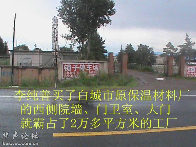 李纯善买院墙 门卫室 大门就霸占2万多平方米工厂