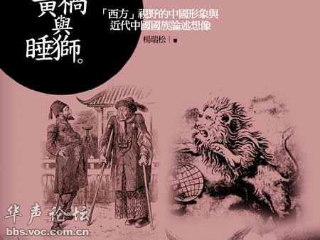 中俄密约_甲午-中国居于日俄之间 - 华声论坛