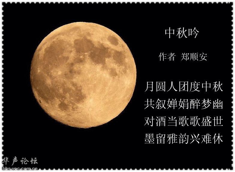 诗配画 中秋月儿圆