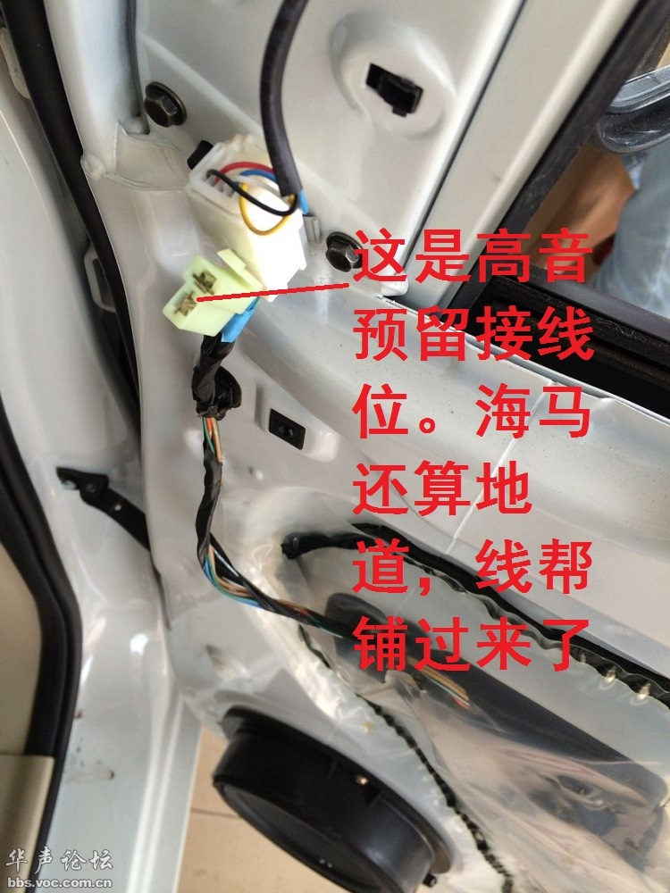 海马M3 加装全球首款气动式汽车高音头升级顶级音响系统高清图片