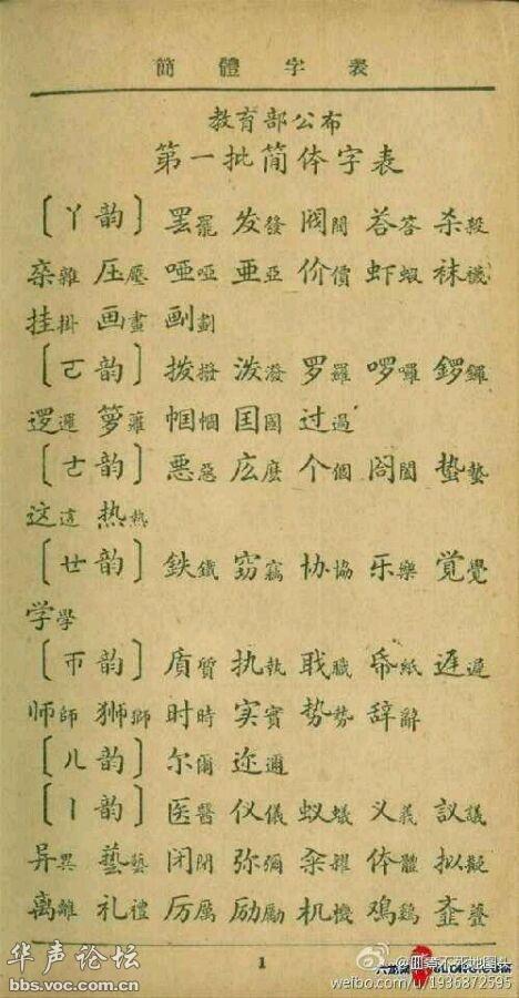 """康熙故意把汉字笔画最多的那个字定为""""正体""""字,有人猜测是不是为"""