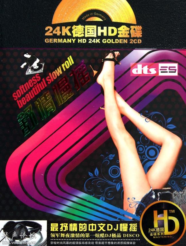 先锋的第一炫酷DJ时尚电音 最抒情的中文DJ慢摇
