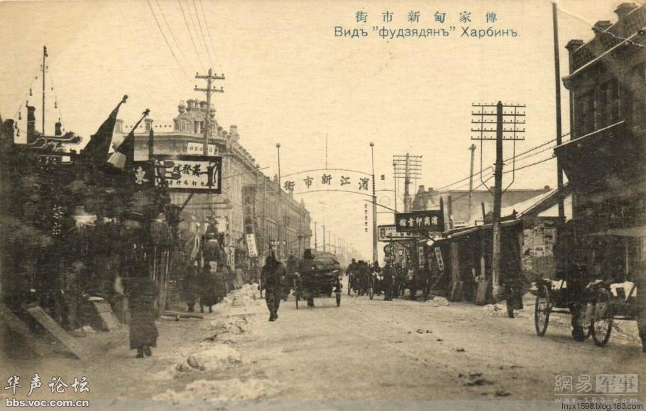 中俄密约_19世纪开埠的哈尔滨 - 图说历史|国内 - 华声论坛