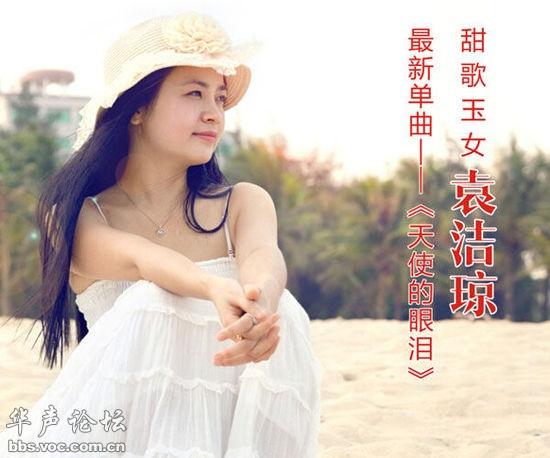甜歌玉女袁洁琼最新单曲 天使的眼泪 讲述爱与思恋的故事
