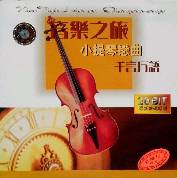 小提琴恋曲. 千言万语 20Bit数码录音 WAV CUE