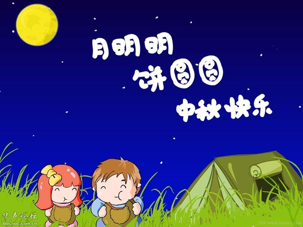 不普通的 普通DISCO 祝华声论坛的朋友们中秋节快乐