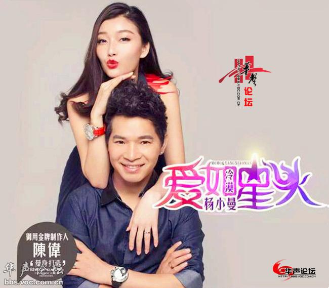 【转编】:冷漠杨小曼对唱歌曲——《爱如星火》(音画图文) - 文匪 - 文匪的博客