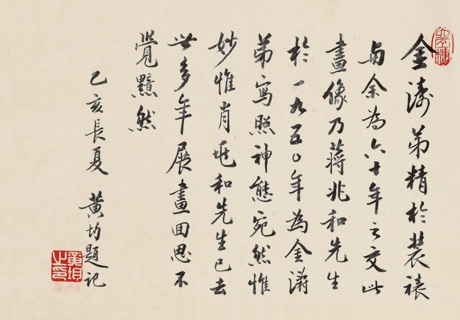 名家刘金涛珍藏中国书画名家作品欣赏