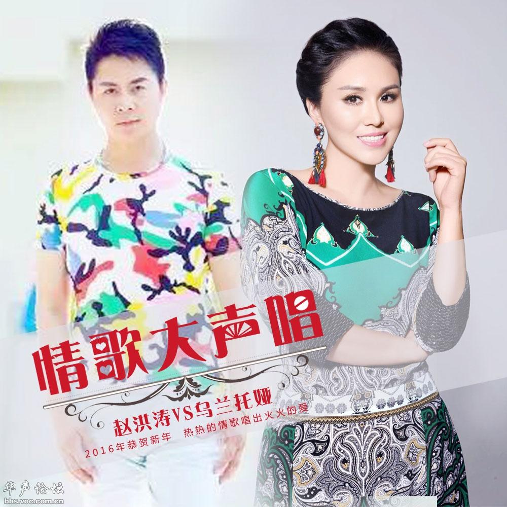 乌兰托娅 赵洪涛 情歌大声唱 320K MP3