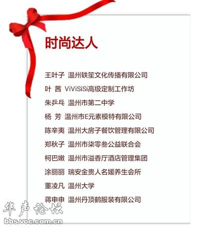 """书法家朱乒乓荣膺温州市百名""""最美温州女性"""" 时尚 ..."""