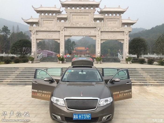 驾中国领军品牌一汽红旗H7高清图片