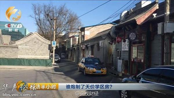 无房子-北京 天价学区房每平方米46万 真相 无房产交易记录图片 91312 600x338