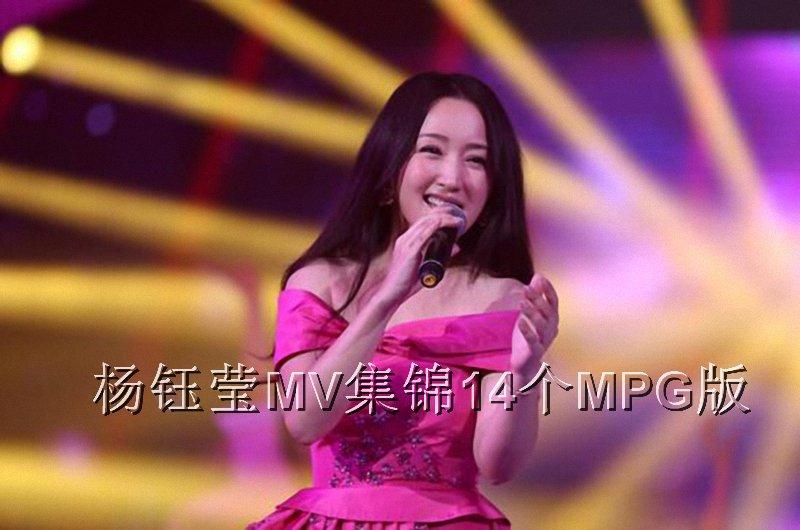 杨钰莹歌曲心相印_杨钰莹MV集锦14个MPG版 - 音乐地带 - 华声论坛