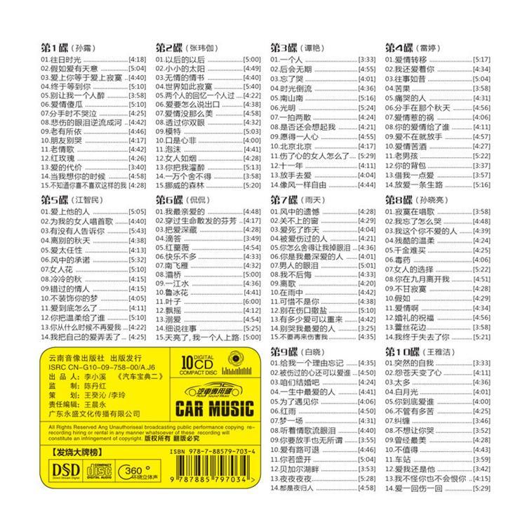 每一首都是精雕细琢的珍品《发烧大牌榜》10CD-7.8 - 啊英 - .