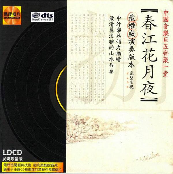中国音乐巨匠齐聚一堂《春江花月夜-8种不同的演奏方式》DTS - 啊英 - .
