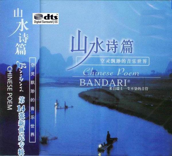 一尘不染 空灵缥缈的音乐世界《班得瑞14-15专辑》DTS - 啊英 - .