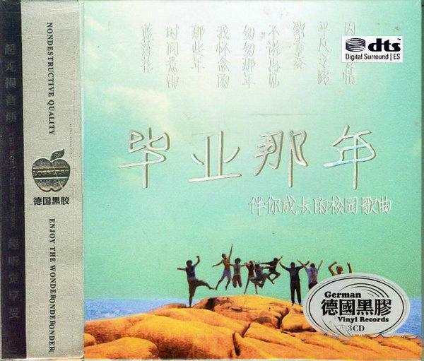 24Bit环绕音效 伴你成长的校园歌曲《毕业那年》3CD/DTS