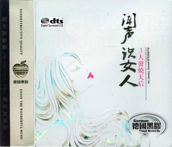 3大发烧天后 孙露 张玮伽 谭艳《闻声识女人》3CD/DTS - 啊英 - .