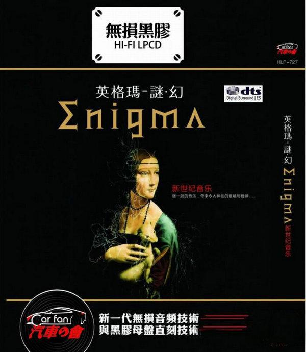 谜一般的音乐 令人神往的意境与旋律《英格玛 谜幻》2CD/DTS - 啊英 - .