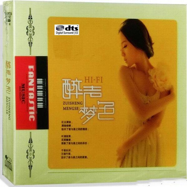 透明的音色 脱俗的质感真抵灵魂《醉声梦色》2CD/DTS - 啊英 - .