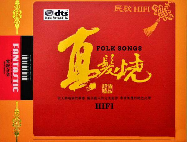 优美动人的完美旋律 绝色靓声《真发烧-民歌HIFI》2CD/DTS - 啊英 - .