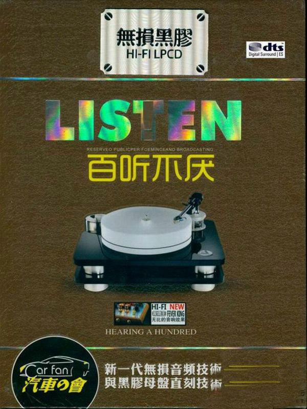 听感效果极限的HIFI极品人声《百听不厌-HIFI翻唱》2CD/DTS - 啊英 - .