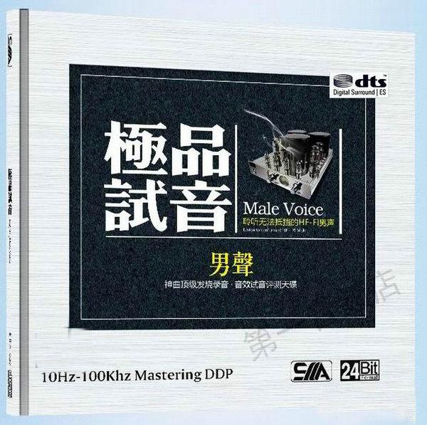 最佳演绎效果的发烧天碟《极品试音 HFFI女声 HFFI男声》2CD/DTS - 啊英 - .