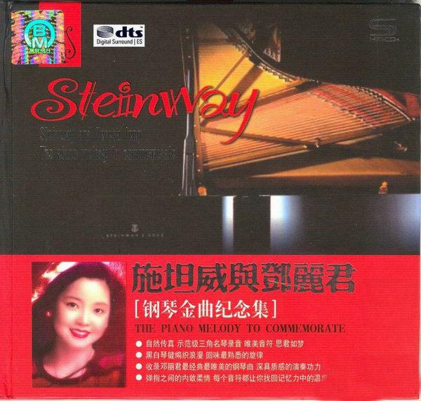 钢琴演奏优美轻音乐《施坦威与邓丽君 钢琴金曲纪念集》2CD/DTS - 啊英 - .