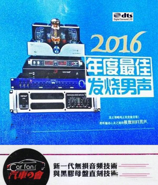 极致HIFI男声《2016年度最佳发烧男声》2CD/DTS - 啊英 - .