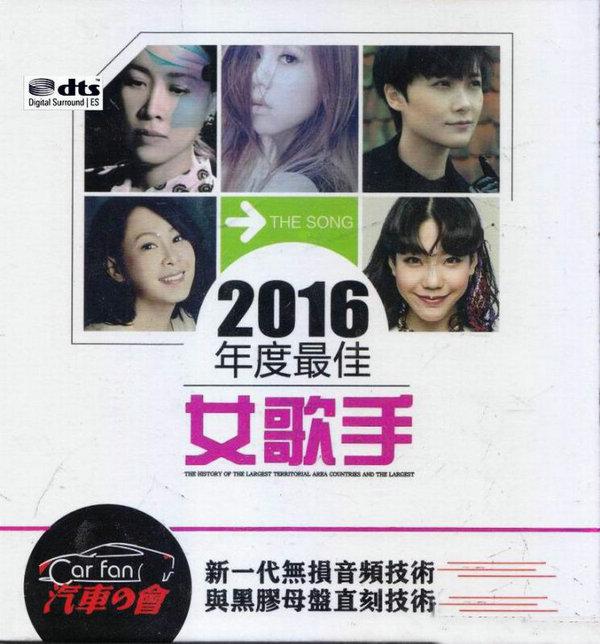 极致声音共谱唯美 穿透心灵《2016年度最佳女歌手》2CD/DTS - 啊英 - .