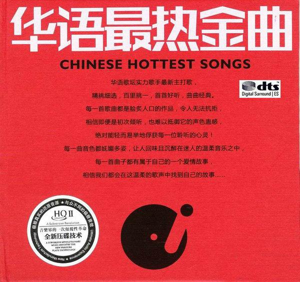 精挑细选百里挑一,首首好听《华语最热金曲》DTS - 啊英 - .