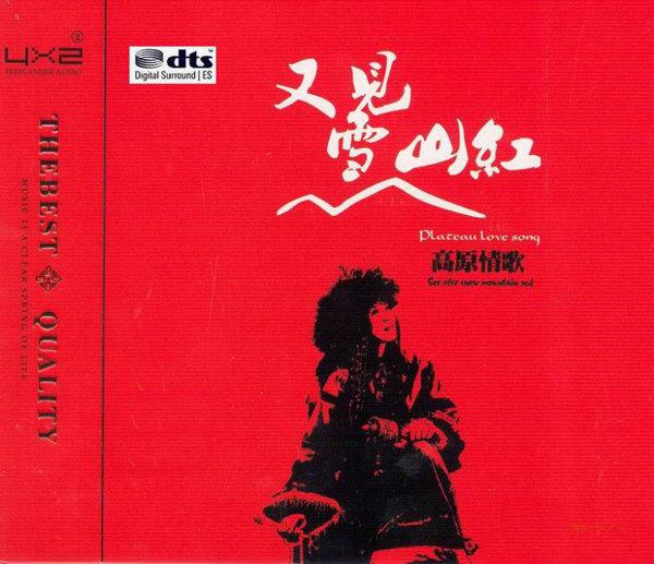一人一首天籁之声飘荡在大高原《又见雪山红》2CD/DTS - 啊英 - .