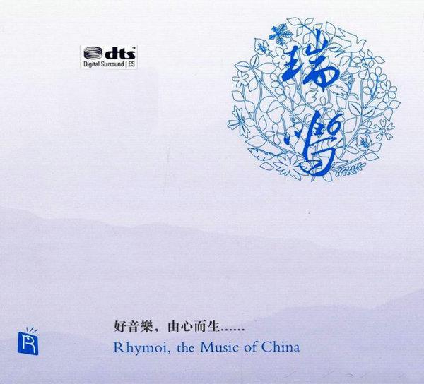 求精求纯 呕心沥血的中国原创音乐作品《瑞鸣6》DTS - 啊英 - .