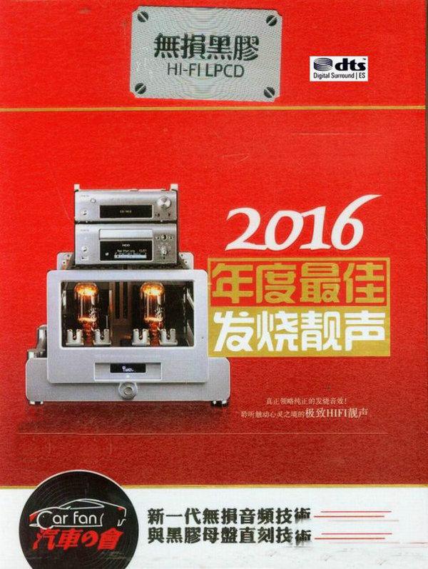穿透心灵 征服挑剔的耳朵《2016年度最佳发烧靓声》2CD/DTS - 啊英 - .